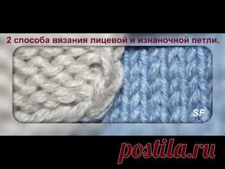 Knit and purl stitch for beginners. 2 способа вязания лицевой и изнаночной петли