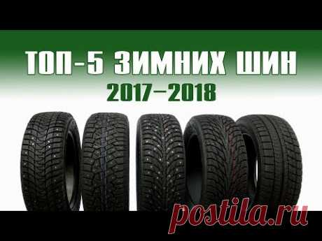 TEST REVIEW: TOP-5 winter tires 2017-18. What tires it is better?