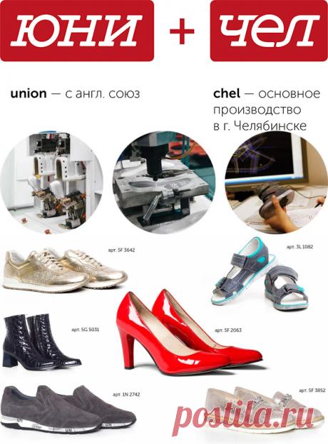 2020. Юничел — это крупнейший обувной холдинг России. Он объединяет 3 обувные фабрики в Челябинске, Златоусте и Оренбурге и более 600 магазинов в 250 городах России и Казахстана. В производстве и торговле заняты около 5000 сотрудников. Ежегодно фабрика выпускает 3 млн пар обуви. Это 10% от всей кожаной обуви, которая производится в России