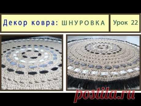 Круглый коврик. Декор шнуровкой. Сrochet carpet. Урок 22