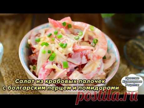 Салат из крабовых палочек с болгарским перцем и помидорами. Простой видео рецепт - YouTube