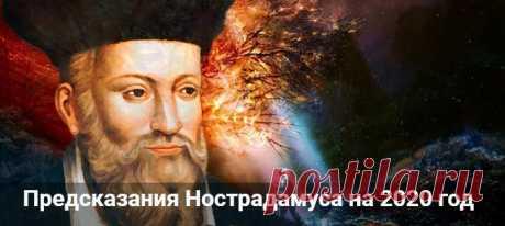 Предсказания Нострадамуса на 2020 год о России и мире