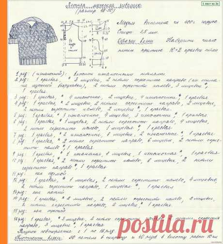 La camisa veraniega de hombre - 1лист de 2х