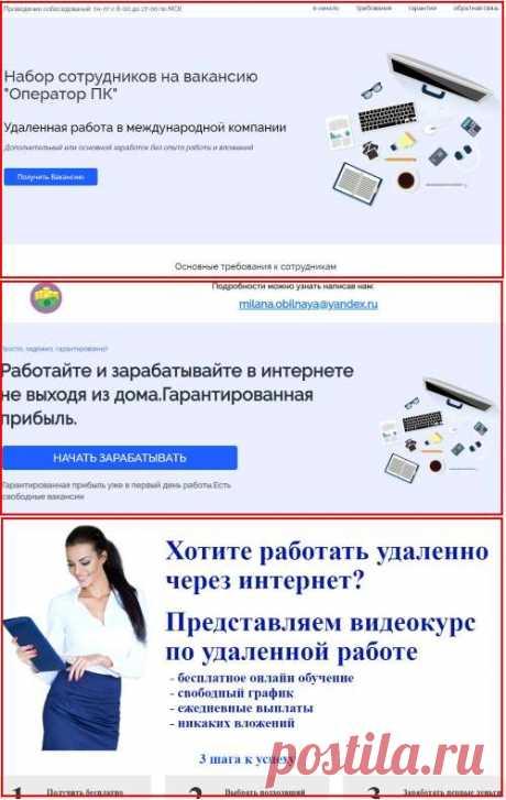job-home.biz обман   zarabotok24skachat.ru Виктория Санди