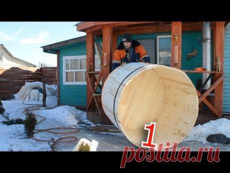 DIY часть 1 КУПЕЛЬ БОЧКА (ФУРАКО) РЕАЛЬНО СВОИМИ РУКАМИ (ручной инструмент ) - YouTube