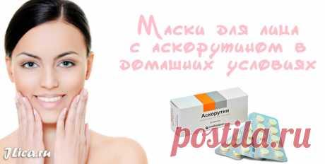 Аскорутин для кожи лица: 9 масок и отзывы о применении Если хотите улучшить состояние своих волос, особое внимание стоит уделить шампуням, которыми вы пользуетесь. Пугающая цифра – в 97% шампуней известных марок находятся вещества отравляющие наш организм. Основные компоненты, из-за которых все беды на этикетках обозначаются как sodium lauryl sulfate, sodium laureth sulfate, coco sulfate. Эти химические вещества разрушают структуру локонов, волосы становятся ломкими, теряю...