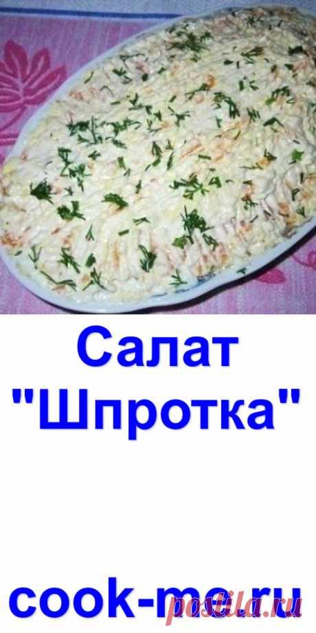 """Салат """"Шпротка"""" - Готовим с нами Простое в исполнении, яркое, вкусное и сытное блюдо. Ингредиенты шпроты 1 банка..."""