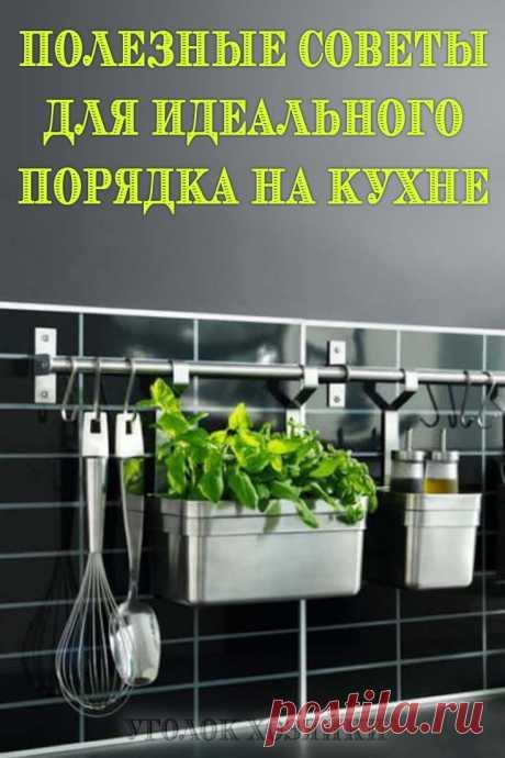 Идеальный порядок на кухне — это главный признак хорошей хозяйки, и речь идет не только об отсутствии пыли, но и общей организации кухонного пространства. Сегодня мы хотим подсказать вам 10 идей, как навести порядок на кухне и куда девать гору кухонной утвари!