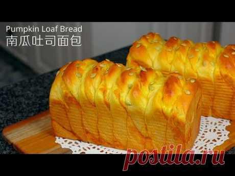 Тыквенный хлеб / Тыквенный дрожжевой хлеб