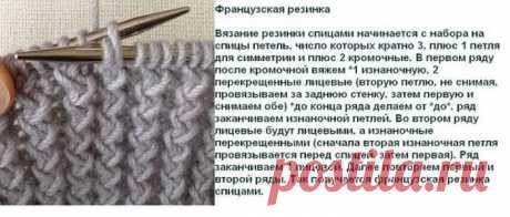 жемчужная резинка спицами схема вязания: 11 тыс изображений найдено в Яндекс.Картинках