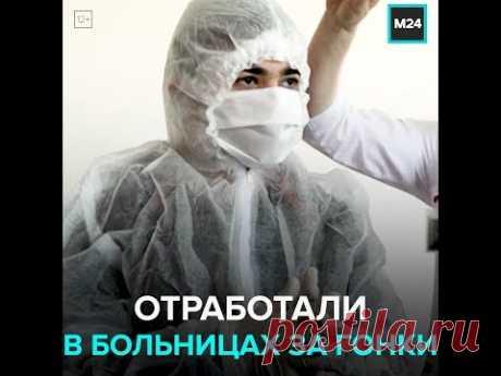 Общественные работы в больницах Подмосковья для нарушителей самоизоляции – Москва 24