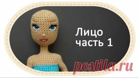 Каркасная кукла крючком, часть 8 (Лицо, часть 1).  DIY Crochet doll, part 8 (Face, part 1)