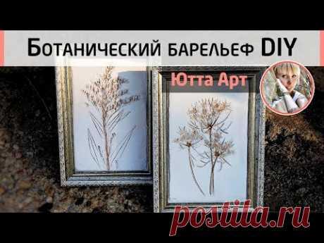 Ботанический барельеф DIY. Создаём стильное интерьерное панно. МК Ютты Арт.