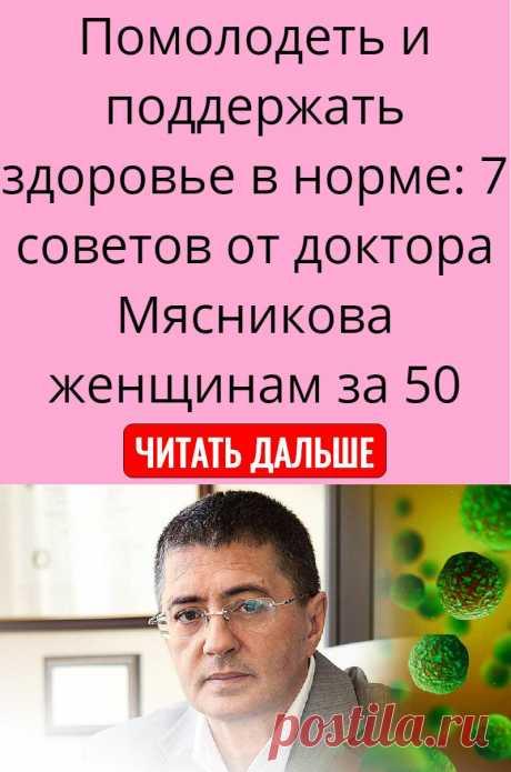 Помолодеть и поддержать здоровье в норме: 7 советов от доктора Мясникова женщинам за 50