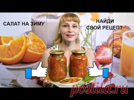 La ensalada de ostentación para el invierno de los tomates, la judía y el pimiento - la receta sabrosa simple del acopio para el invierno