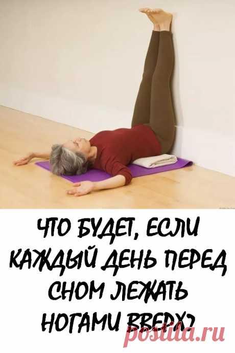 Что будет, если каждый день перед сном лежать ногами вверх? 7 приятных последствий #здоровье #гимнастика #упражнения