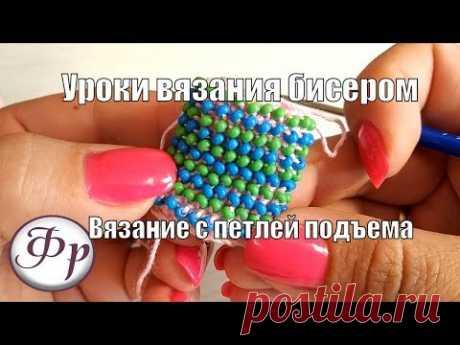 (476) Жгут из бисера с петлей подъема. Английский и Русский способ. Уроки вязания бисером для начинающих - YouTube