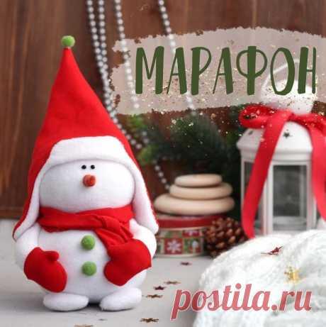 Марафон - совместный пошив - Снеговик Сноуи (выкройка и видео мастер классы) бесплатно