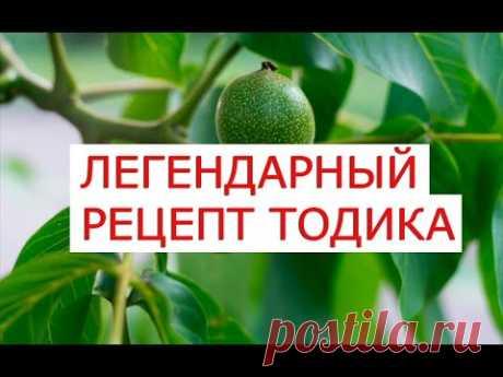 Легендарный рецепт Тодика