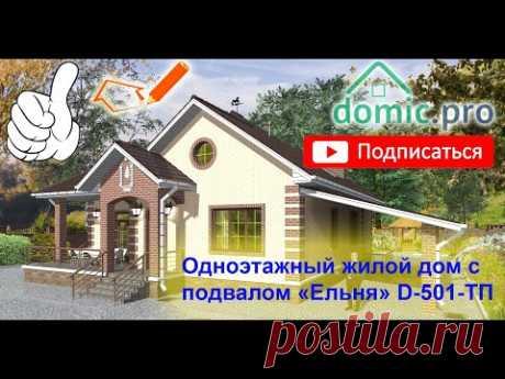 Одноэтажный жилой дом с подвалом «Ельня» D-501-ТП