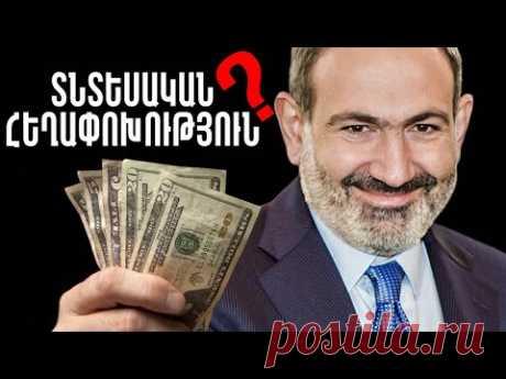 ՇՈԿԱՅԻՆ !! Տնտեսական հեղափոխության ձախողումը /#վարչապետ/տնտեսական #հեղափոխություն/#փաշինյան - YouTube