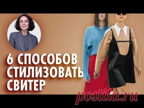 (145) 6 Неожиданных Способов Стилизовать Свитер! - YouTube
