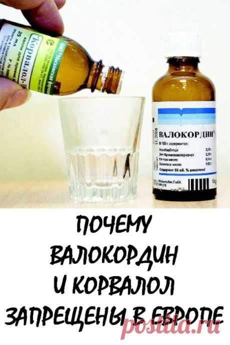 Почему валокордин и корвалол запрещены в Европе. Более 10-ти лет назад такие привычные для российского потребителя аптечные препараты, как Корвалол, Валокордин и Барбовал, за границей были запрещены к безрецептурной продаже. Более того, была доказана опасность этих препаратов для здоровья человека. #здоровье #корвалол #валокордин