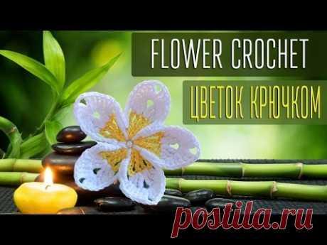 Вяжем красивый цветок крючком. How to crochet a beautiful flower.