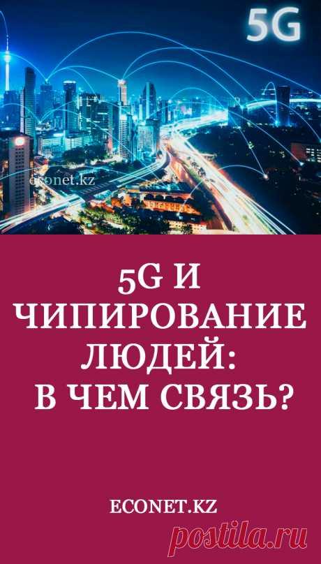 5G и чипирование людей: в чем связь?  Имеются данные новых исследований, где технология 5G и чипизация населения планеты имеют подозрительную связь. Все это звенья одной цепи - единого глобального проекта по всемирному контролю. Телекоммуникационные компании активно внедряют 5G. Какие будут последствия?