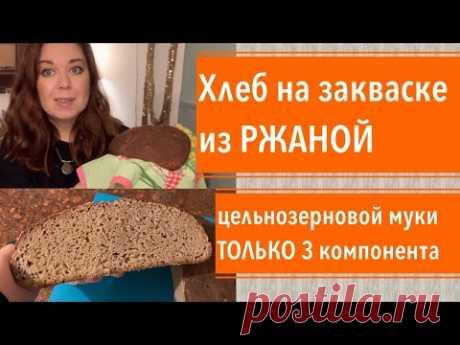 Мой рецепт. Ржаной А-ля Бородинский хлеб на закваске. Влог-Рецепт.