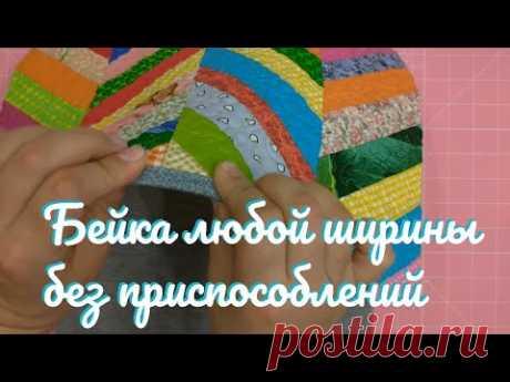 Как сделать косую бейку без приспособлений