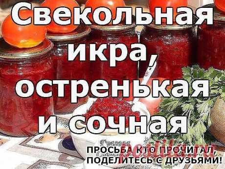 Свекольная икра, остренькая и сочная.  2 кг. свеклы (очистить, натереть на терке) 1 кг. моркови (очистить, натереть на терке) 1 кг. лука (очистить и мелко нарезать) 0,8 кг. помидоров (прокрученных на мясорубке) 1 стручок горького перца (прокрутить вместе с помидорами) 80 ми.л. уксуса 9% 1 ст.л. соли с горкой (солить надо по вкусу,может понадобиться больше) 80 гр.сахара (2-3 ст.л. с горкой) 250-300 ми.л. растит.масла 1 головка чеснока (очистить и пропустить через пресс) Спе...