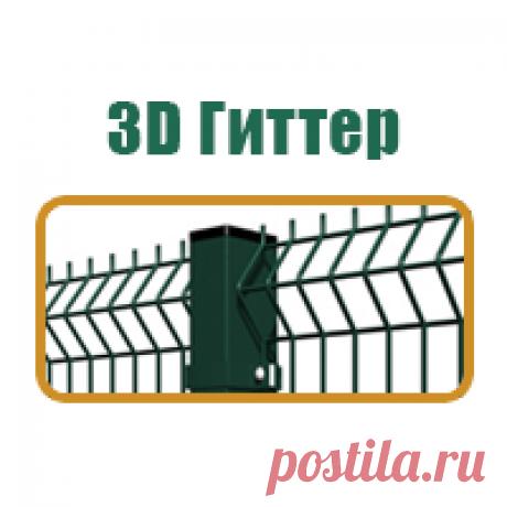 3D забор Гиттер | Производство 3D заборов Gitter | Низкие цены, скидки на метраж У нас вы можете купить 3д заборы Гиттер любой конфигурации по цене ниже среднерыночной. Доставка во все регион РФ. Осуществляем установку заборов в СПб, Ленинградской области.