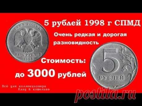 Очень редкая разновидность монеты 5 рублей 1998 г СПМД. Сколько стоит. Цена до 3000 рублей!