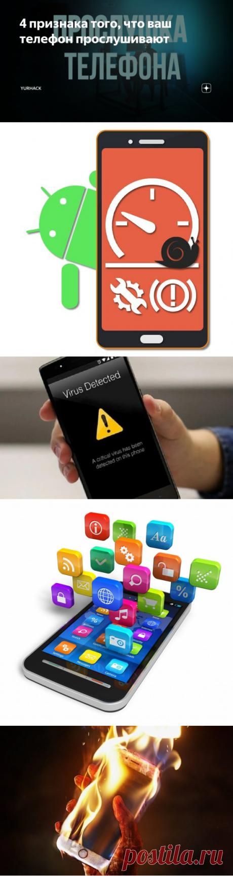 4 признака того, что ваш телефон прослушивают   YurHack   Яндекс Дзен