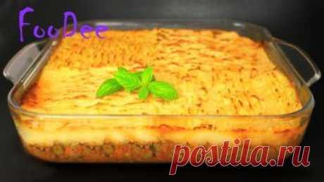 Пастуший пирог - вкуснейший обед для всей семьи Пастуший пирог - традиционное блюдо английской кухни. Это очень вкусное и сочное горячее блюдо из картофеля и фарша для всей семьи. Идеально подойдет для семейного обеда или сытного ужина, и даже на праздничный стол. Не займет много времени, готовится быстро и просто. В английской кухне повелось называть это блюдо из фарша пирогом, но на самом деле это ни что иное как запеканка, очень-очень вкусная и сочная с фаршем и овощами...