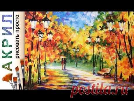 «Осень. Парк» как нарисовать пейзаж. Афремов 🎨АКРИЛ! АКВАРЕЛЬ! Мастер-класс ДЕМО