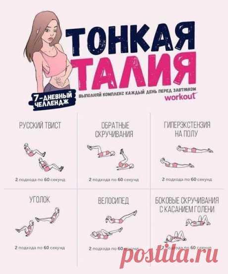 Простые упражнения для тонкой талии — Полезные советы