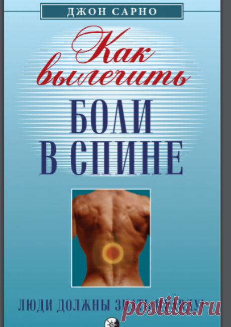 Как вылечить боли в спине.pdf