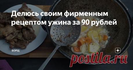 Делюсь своим фирменным рецептом ужина за 90 рублей