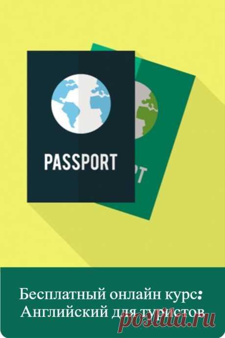 """Бесплатный и доступный онлайн-курс """"Английский для туристов"""". Пройдя данный курс, вы сделаете первый шаг к серьезному обучению и сможете чётко определиться с направлением ваших интересов! Вы также бесплатно сможете изучить другие интересные онлайн курсы. Регистрируйтесь и получайте знания совершенно бесплатно."""
