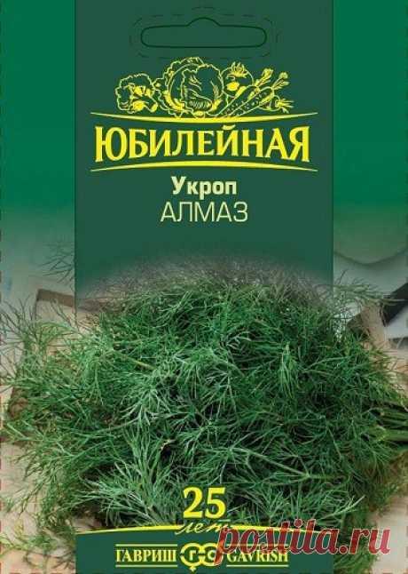 """Семена. Укроп """"Алмаз"""" Юбилейный (вес: 4,0 г) (большой пакет)"""