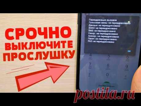 ПРОСТОЙ СПОСОБ ВЫКЛЮЧИТЬ ПРОСЛУШКУ НА СВОЕМ МОБИЛЬНОМ ТЕЛЕФОНЕ ANDROID and IPHONE ВСЕГО ЗА 1 МИНУТУ! - YouTube