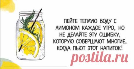 Пейте тёплую воду с лимоном каждое утро, но не делайте эту ошибку, которую совершают многие, когда пьют этот напиток!