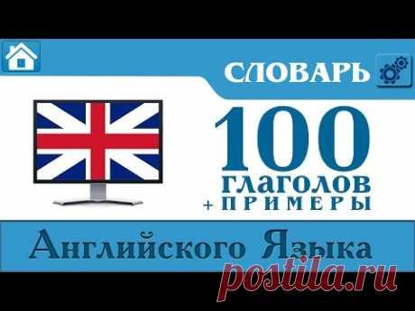 100 Английских глаголов с примерами