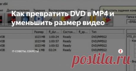 Как превратить DVD в MP4 и уменьшить размер видео Сегодня мы рассмотрим нетипичную для сегодняшних дней задачу. У  нас есть DVD-фильм и нам нужно перекодировать его в современный формат  видео, попутно уменьшив размер. Как оказалось, задачка для обычного  пользователя компьютера не совсем простая.