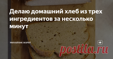 Делаю домашний хлеб из трех ингредиентов за несколько минут Никогда не думал, что это может быть настолько просто