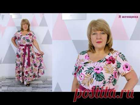 Роскошное платье макси с юбкой полусолнце. Обзор готового изделия. Весенне летний Марафон