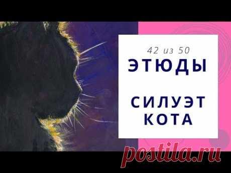 4️⃣2️⃣ СИЛУЭТ КОТА (гуашь). Серия «50 этюдов»