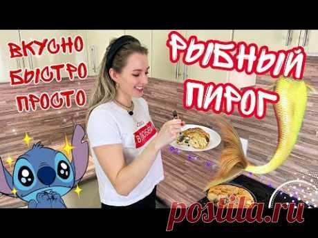 Очень вкусный Рыбный пирог из слоеного теста быстрого приготовления (Рецепт пирога с форелью) - YouTube